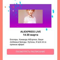 AliExpress - Нам 7 лет