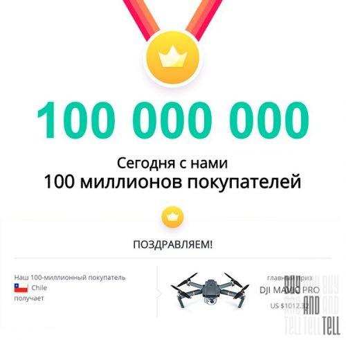 AliExpress - Кто станет 100-миллионным покупателем