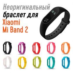 Неоригинальный браслет для Xiaomi Mi Band 2