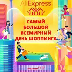 Всемирный день шоппинга на AliExpress