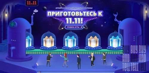 11.11 - Скидки на GearBest!