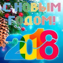 С Новым годом! :)