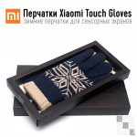 Xiaomi-Touch-Gloves-Blue_preview