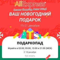 AliExpress - Ваш новогодний подарок