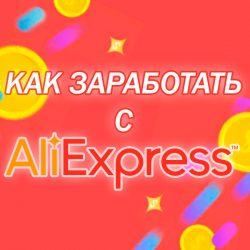 Как заработать с AliExpress