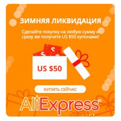 AliExpress - Зимняя распродажа