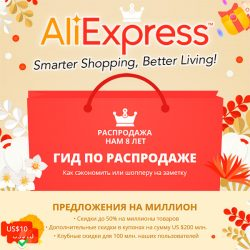 AliExpress - Нам 8 лет