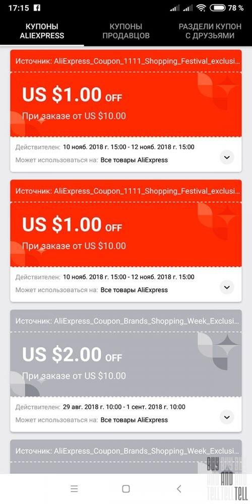 Всемирный день шоппинга 2018 на AliExpress!