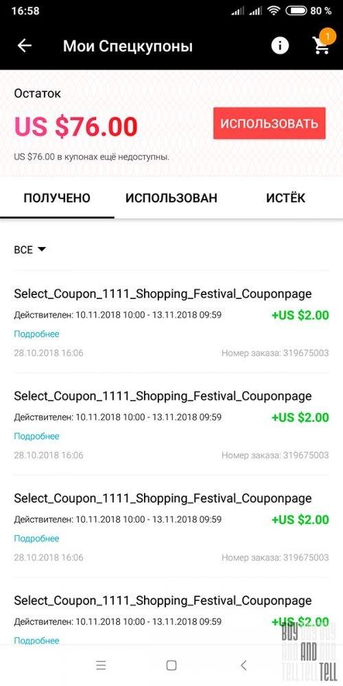 Всемирный день шоппинга 2018