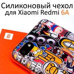 Силиконовый чехол для Xiaomi Redmi 6A