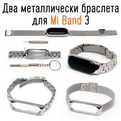 Два металлических браслета для Mi Band 3
