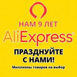 AliExpress - Нам 9 лет