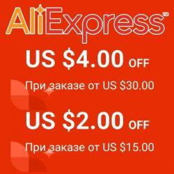 AliExpress - Два купона за монеты