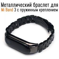 Еще один браслет для Mi Band 3, с пружинным креплением капсулы
