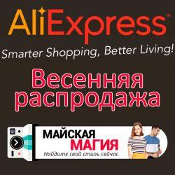 AliExpress - Майская магия