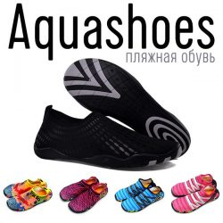 Aquashoes - пляжная обувь