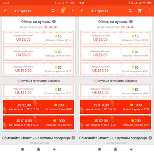 AliExpress - Летняя распродажа