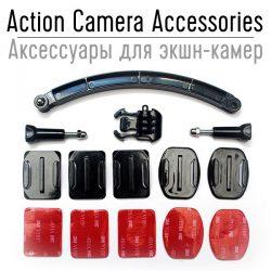 Action Camera Accessories - аксессуары для экшн-камер