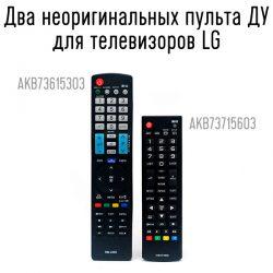 Два неоригинальных пульта ДУ для телевизоров LG