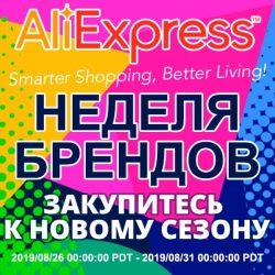 AliExpress - Неделя брендов 2019