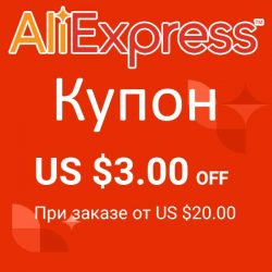 Купон AliExpress -3$ при покупке от 20$ (сентябрь 2019)