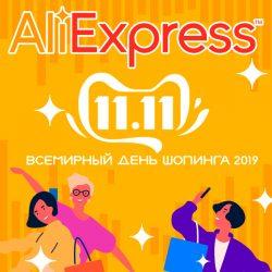 Всемирный день шоппинга 2019 на AliExpress!