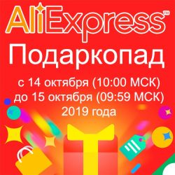 AliExpress - Подаркопад 14-15 октября 2019