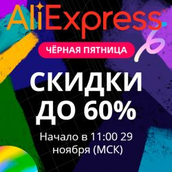 Black Friday 2019 на AliExpress
