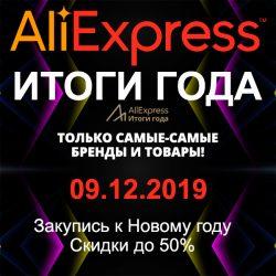 AliExpress - Итоги года 2019
