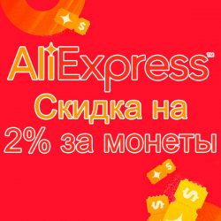 AliExpress - скидка на 2% за монеты