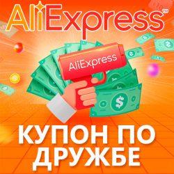 AliExpress - Купон по дружбе