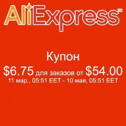AliExpress — Новый купон