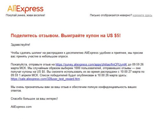 AliExpress - Нам 10 лет
