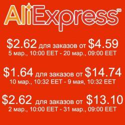 AliExpress - Три купона