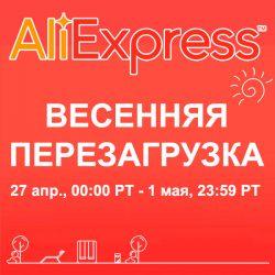 AliExpress - Весенняя перезагрузка 2020