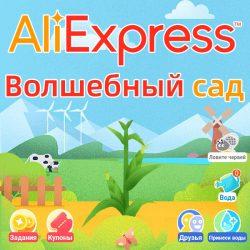 AliExpress - Волшебный сад