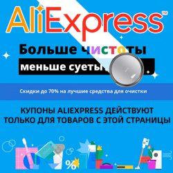 AliExpress - Больше чистоты, меньше суеты