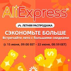 AliExpress - Летняя распродажа 2020