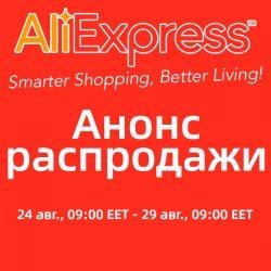 AliExpress - Анонс распродажи