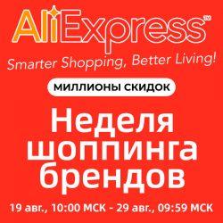 AliExpress - Неделя шоппинга брендов 2020