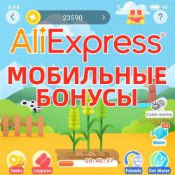 AliExpress - Мобильные бонусы (сентябрь 2020)