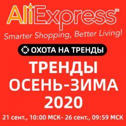 AliExpress - Охота на тренды осень-зима 2020
