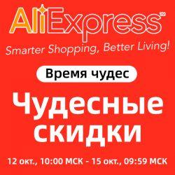 AliExpress - Время чудес 2020