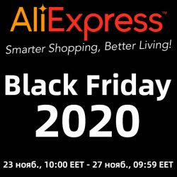 Black Friday 2020 на AliExpress