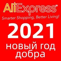 AliExpress - 2021 - новый год добра
