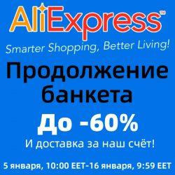 AliExpress - Продолжение банкета 2021