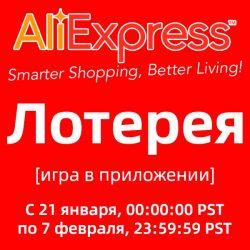AliExpress - Лотерея