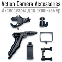 Action Camera Accessories (Part 3) — аксессуары для экшн-камер (часть 3)