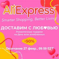 AliExpress - Доставим с любовью 2021