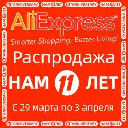 AliExpress - Нам 11 лет